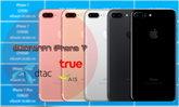 สรุปโปรโมชั่นของ iPhone 7 ที่น่าสนใจประจำเดือนมีนาคม ค่ายไหนปรับราคายังไงมาดูกัน!!