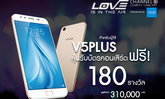 Vivo  ชวนมาร่วมลุ้นสนุกชิงรางวัลบัตรคอนเสิร์ต LOVE IS IN THE AIR CHANNEL 3 CHARITY CONCERT PRESENTED
