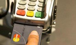 Mastercard เริ่มทดสอบบัตรเครดิต-เดบิตรุ่นใหม่มาพร้อมระบบสแกนลายนิ้วมือ