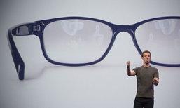 Facebook เตรียมนำแว่นตา AR มาใช้แทนสมาร์ทโฟน ในปี 2022