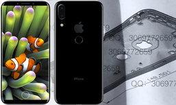 หลุดภาพร่างกรอบด้านหลังบน iPhone 8 พบช่องว่างที่คาดว่า เป็นตำแหน่งของ Touch ID