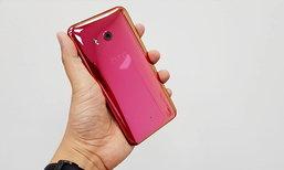 พรีวิวแรกในประเทศไทย HTC U 11 มือถือเน้นฟีเจอร์สั่งงานด้วยการบีบเครื่อง และสเปคไม่ธรรมดา
