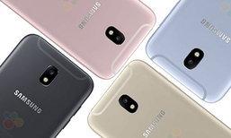 ชมภาพแรก Samsung Galaxy J7 และ J5 เวอร์ชันปี 2017 กับการพลิกโฉมดีไซน์แบบใหม่ล่าสุด