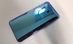 1 สัปดาห์เต็มกับการใช้ชีวิตกับ HTC U11