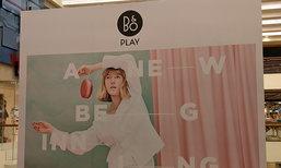 สัมผัส B&O Play เมื่อดีไซน์กับคุณภาพเสียงดี บรรจบที่เดียวกัน