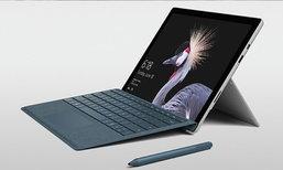 Microsoft เปิดตัว New Surface Pro 2017 แบตอึด 13.5 ชั่วโมง รองรับ LTE