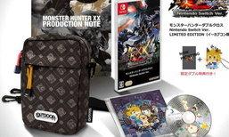เปิดชุดพิเศษของเกม Monster Hunter XX บน Nintendo Switch ที่มาพร้อมกระเป๋า Outdoor