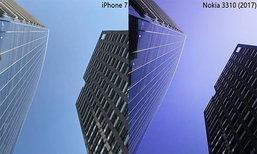 เทียบภาพถ่าย iPhone 7 และ Nokia 3310 (2017) เรือธงรุ่นล่าสุด กับตำนานในเวอร์ชันใหม่แบบช็อตต่อช็อต