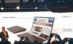 Lenovo เผยคอนเซ็ปต์แล็ปท็อป ม้วนงอได้ ในอนาคต