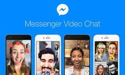 Facebook เพิ่มสีสันใน Video Chat สามารถใส่ Effect แสดงอาการจนถึงหน้ากากได้