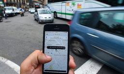 Uber ออกฟีเจอร์ใหม่เรียกรถ-จ่ายเงินค่าแท็กซี่ให้คนอื่นได้ด้วย