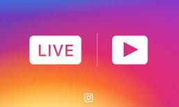 Instagram เพิ่มฟีเจอร์ชม Live Video ย้อนหลังในเวลา 24 ชั่วโมง
