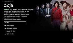 คอหนังสะท้าน Netflix ประกาศรองรับ Dolby Atmos® แล้ว