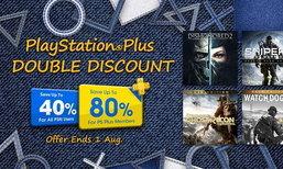 Sony ลดราคาเกม PS4 บนร้านค้าออนไลน์สูงสุดถึง 40 โซน 3