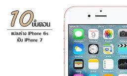 10 ขั้นตอนเปลี่ยน iPhone 6s เป็น iPhone 7 ง่ายๆ ที่คุณก็ทำเองได้ที่บ้าน (แต่อย่าทำเลย)