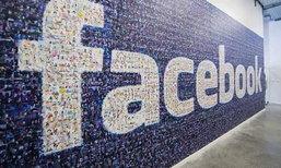 Facebook Live ฟีเจอร์ใหม่ ให้ผู้ใช้สนุกกว่าเดิม