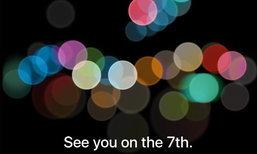 iPhone 7(ไอโฟน 7) อัปเดทล่าสุด!! Apple ร่อนบัตรเชิญ Apple Event เจอกันแน่ 7 กันยายน