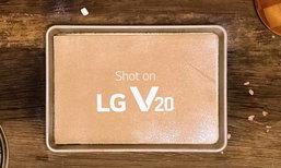LG ส่ง Teaser โชว์ลูกเล่นสุดล้ำของ LG V20 บน Android Nougat