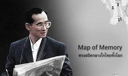 Google ขอเป็นส่วนหนึ่งในการร่วมลงนามแสดงความอาลัยโดยการปักริบบิ้นบน Google Maps ทั่วโลก