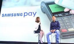 """ซัมซุงเผยโฉม """"ซัมซุง เพย์"""" การชำระเงินรูปแบบใหม่ผ่านสมาร์ทโฟน"""