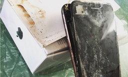 iPhone 7 Plus ระเบิด! ระหว่างการขนส่งให้ลูกค้า