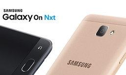 เปิดตัว Galaxy On Nxt มือถือรุ่นกลางดีไซน์โลหะ พร้อม RAM 3GB และกล้อง 13 ล้าน ในราคาไม่ถึงหมื่น!