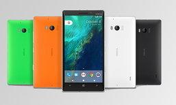 เปิดตำนานบทใหม่กับ Nokia อดีตแบรนด์มือถือยักษ์ใหญ่อันดับหนึ่งของโลก
