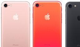 iPhone 7s อาจจะมาพร้อมกับสีแดง และ CPU Apple A11