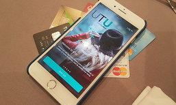 พรีวิว UTU Application เพิ่มแต้มจากการจ่ายเงินง่าย ๆ ผ่าน Application