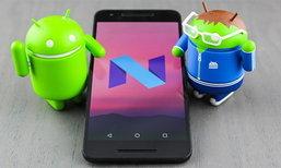 Android 7.0 Nougat เวอร์ชั่นล่าสุดมาแล้ว ใครจะได้อัปเดทบ้างมาดูกัน