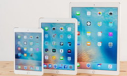 ไม่ยืนยัน iPad รุ่นปี 2017 จะเผยโฉมในช่วงไตรมาสที่ 2 ของปีนี้