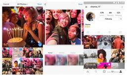 Instagram เพิ่มฟีเจอร์ใส่รูปหรือวีดีโอรวมกันได้สูงสุด 10 ภาพในการ Post ครั้งเดียว