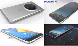 สรุปข้อมูลมือถือ Nokia ทั้งหมดที่คาดว่าจะเปิดตัวในงาน MWC 2017 ปลายเดือนกุมภาพันธ์นี้