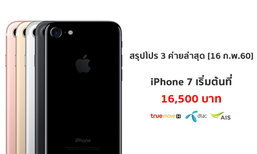 อัปเดตโปรโมชั่นของ iPhone 7 และ iPhone 7 Plus  จาก 3 ค่ายดังล่าสุด [16-ก.พ.-60]