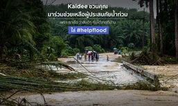 Kaidee และผู้ใช้งาน Kaidee มอบเงินบริจาคช่วยผู้ประสบอุทกภัยภาคใต้