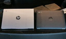 HP เปิดตัว Notebook เสริมทัพความคล่องตัว พร้อมเปิดตัว Chromebook ในระดับธุรกิจ