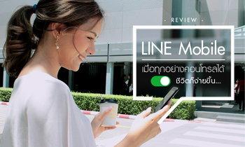 รีวิว LINE Mobile เมื่อทุกอย่างคอนโทรลได้ ชีวิตก็ง่ายขึ้น