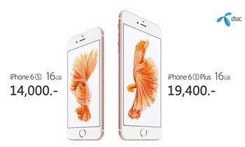 dtac จัดหนักรอบใหม่ iPhone 6s เริ่มต้นถูกที่สุดเพียง 14,000 บาท! พร้อมส่วนลดค่าบริการ 10 เดือน