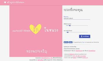 """แนะนำเว็บไซต์ ทำภาพสีชมพูบอกรัก """"ในหลวง"""" (อัปเดทล่าสุด)"""