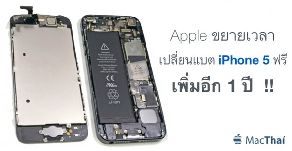 ข่าวดี !! Apple ขยายเวลาโปรแกรมเปลี่ยนแบต iPhone 5 ฟรี เพิ่มอีก 1 ปี