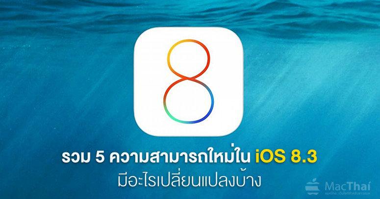 5 ความสามารถใหม่ใน iOS 8.3 ที่คุณควรรู้
