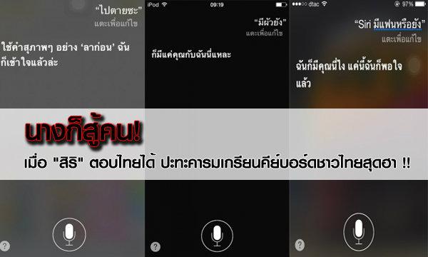 """นางก็สู้คน! เมื่อ """"สิริ"""" ตอบไทยได้ ปะทะคารมเกรียนคีย์บอร์ดชาวไทยสุดฮา !!"""