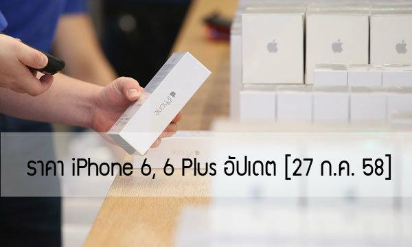 อัปเดตราคา iPhone 6 iPhone 6 Plus  [27 ก.ค. 58]