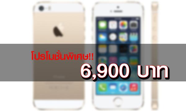 คุ้มกว่า...เปลี่ยนมาใช้ iPhone 5s ในราคา 6,900 บาท