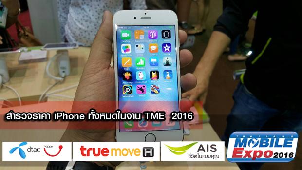 รวมโปรโมชั่น iPhone 6 ในงาน Thailand Mobile Expo 2016 ซื้อค่ายไหน ผ่อนยังไงให้คุ้มมาดู!!