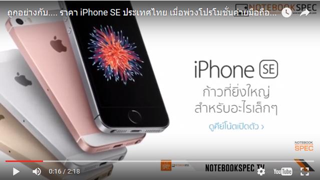 ถูกอย่างกับ…. ราคา iPhone SE ประเทศไทย เมื่อพ่วงโปรโมชั่นค่ายมือถืออาจเหลือไม่ถึง 10,000 บาท