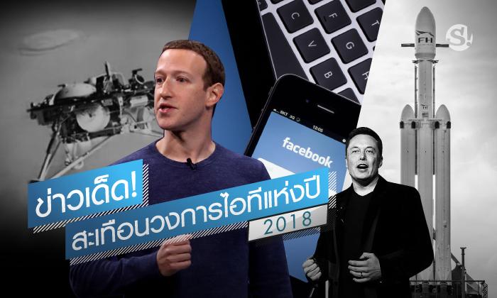 ข่าวเด็ด! สะเทือนวงการไอทีแห่งปี 2018