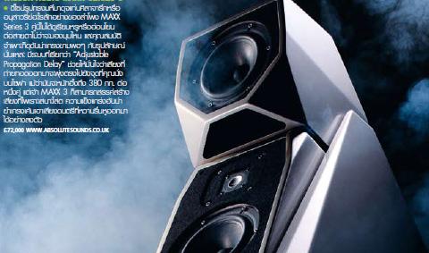 WILSON AUDIO MAXX SERIES 3