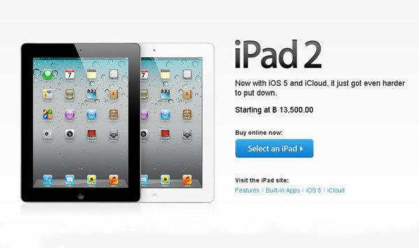 ประกาศลดราคา iPad 2  เริ่มต้นที่ 13,500 บาท