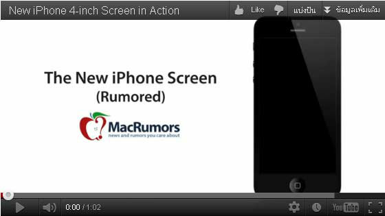 New iPhone 4-inch Screen in Action